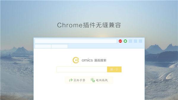 星愿浏览器客户端下载