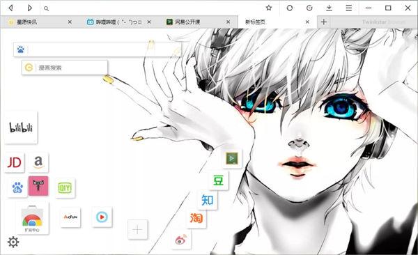 星愿浏览器软件下载