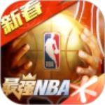 最强NBA最新游戏下载