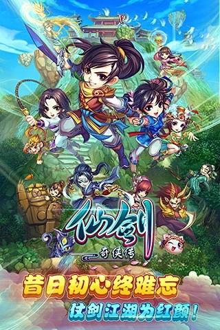 仙剑奇侠传四游戏下载