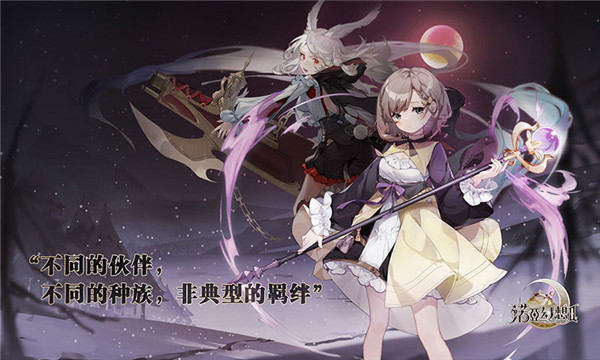 诺亚幻想2无限钻石版下载