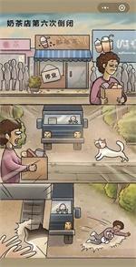 喵之茶物语游戏