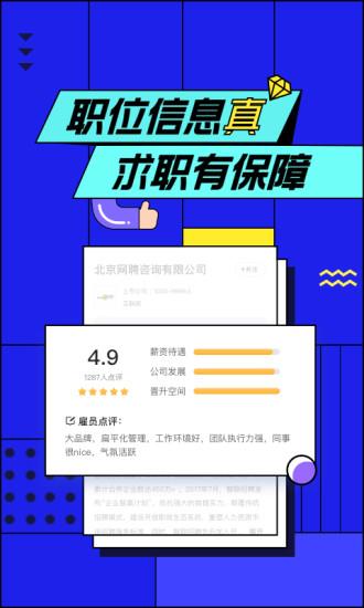 智联招聘官方手机版下载