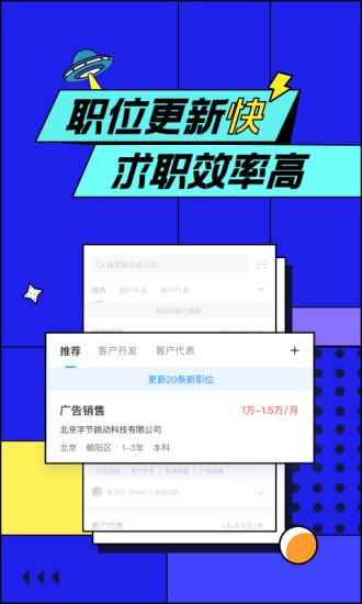 智联招聘安卓手机版下载