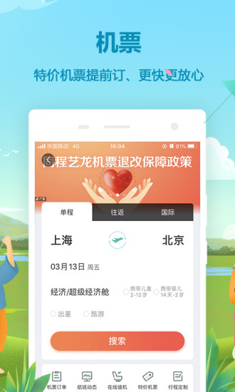 同程旅游app下载安装