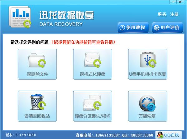 迅龙数据恢复软件电脑版下载