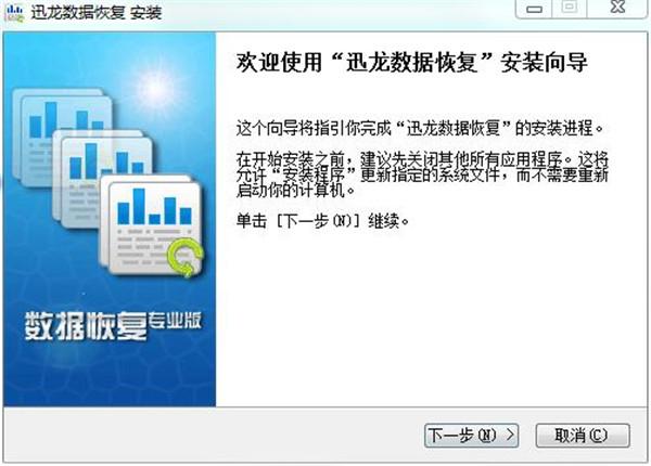 迅龙数据恢复软件绿色版下载
