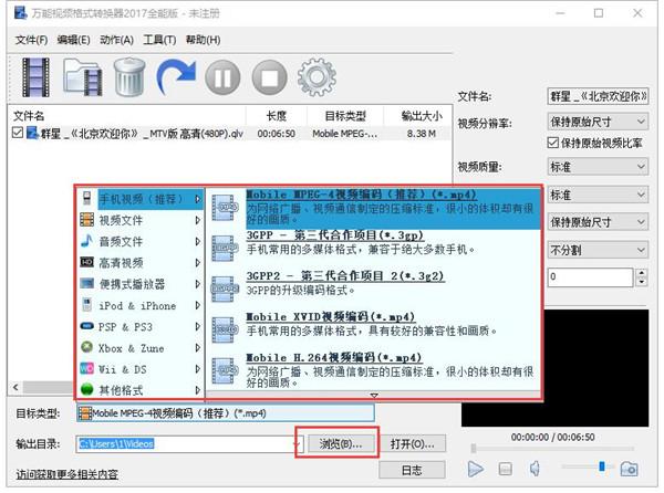 万能视频格式转换器电脑版下载