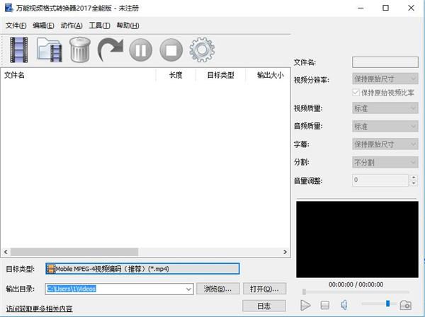 万能视频格式转换器绿色版