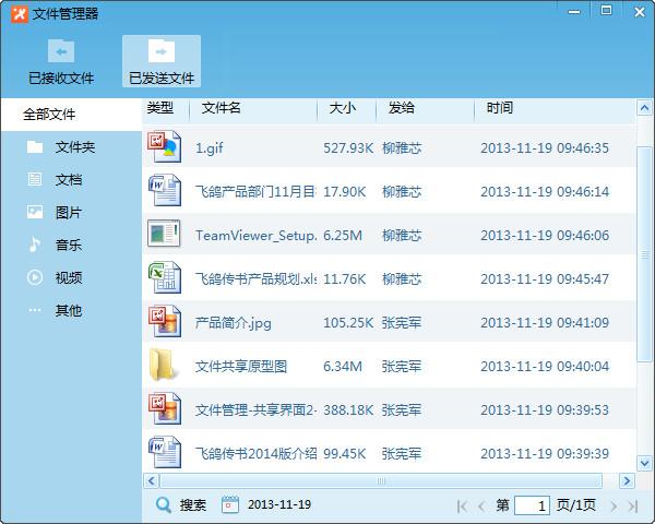 飞鸽传书最新软件下载