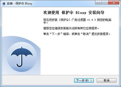 保护伞广告过滤器电脑版