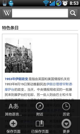 维基百科安卓版