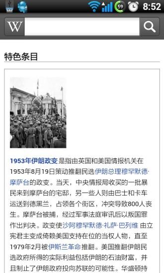 维基百科安卓版下载