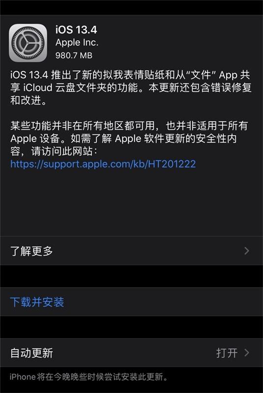iOS 13.4/iPadOS 13.4 正式版更新哪些内容