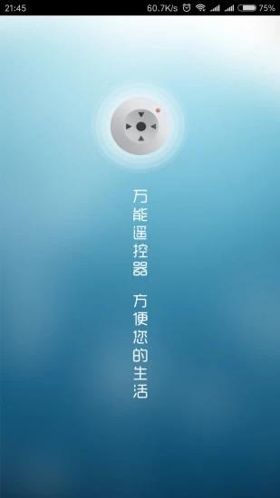 万能遥控器app新版下载