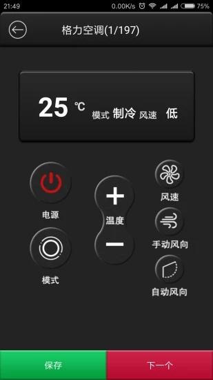 万能遥控器app新版