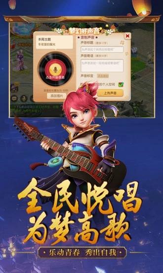 梦幻西游2下载