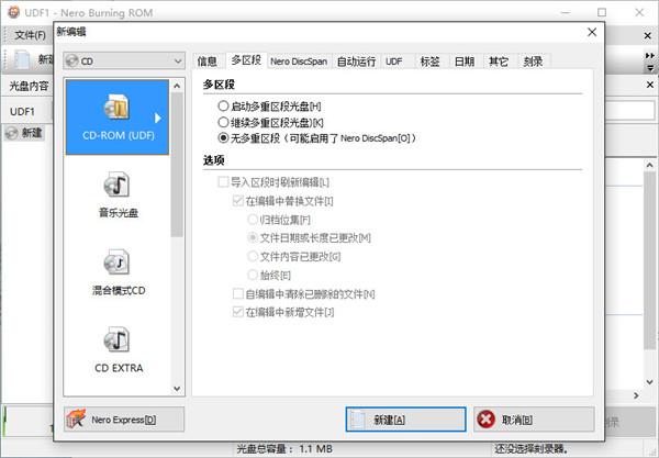 Nero10中文破解版下载