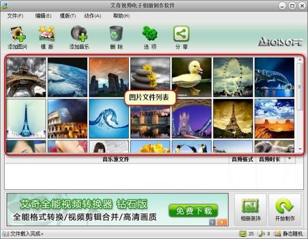 艾奇视频电子相册制作软件破解版下载