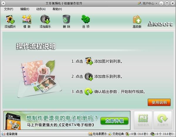 艾奇视频电子相册制作软件免注册