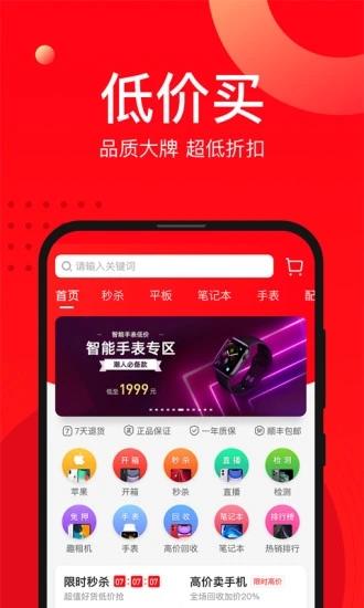 二手手机找靓机app下载