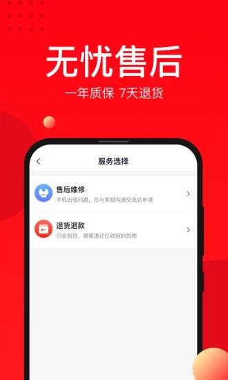 二手手机找靓机app