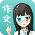 筆神作文app