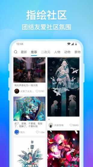 画世界app