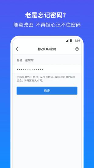 QQ安全中心下载安装