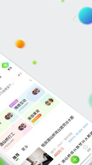 赶集网安卓app下载