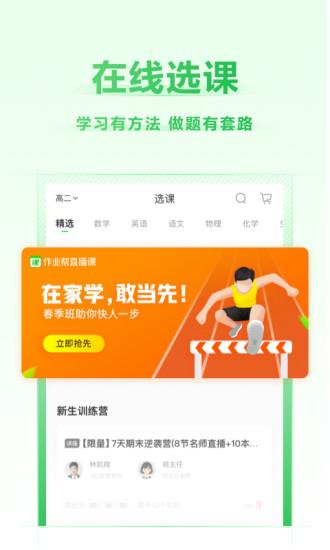 作业帮直播课手app下载