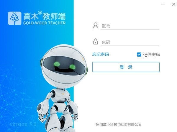 高木智能平台教师端下载