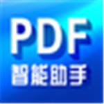 PDF智能助手官方版