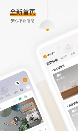 乐橙app最新版下载