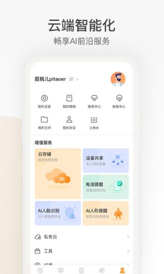乐橙app最新版