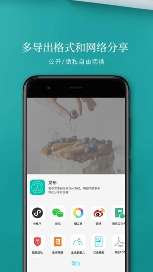 Zine手机版