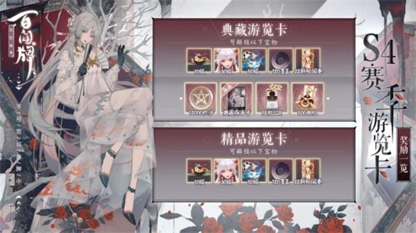 阴阳师百闻牌S4赛季游览卡一览