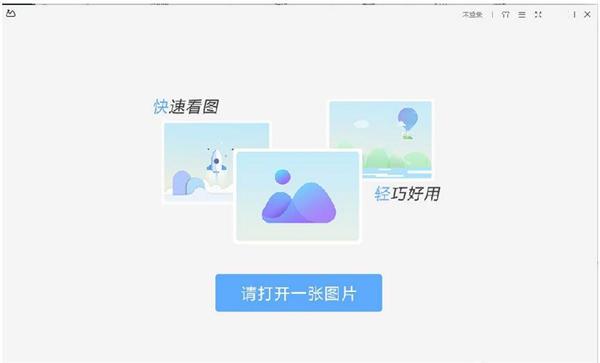 WPS图片软件