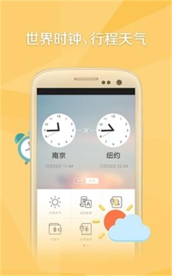 旅行箱app下载