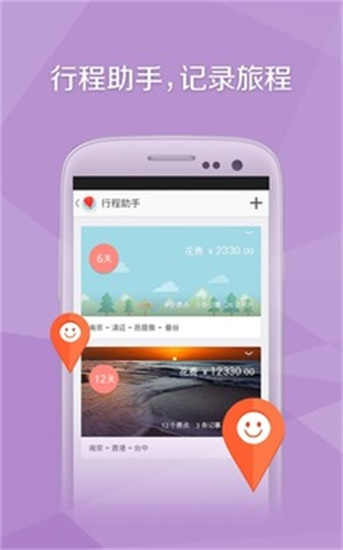 旅行箱app