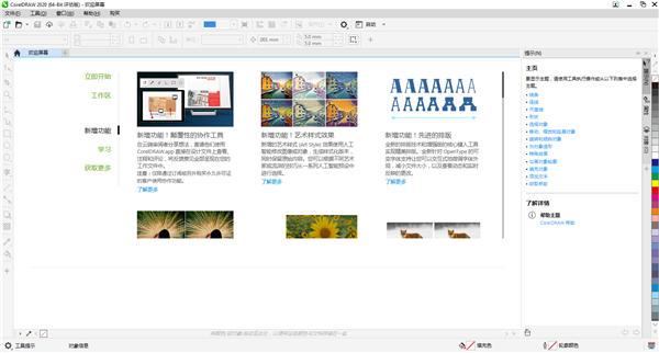 CorelDRAW Graphics Suite 2020官方最新版