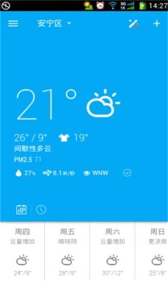 琥珀天气最新版本