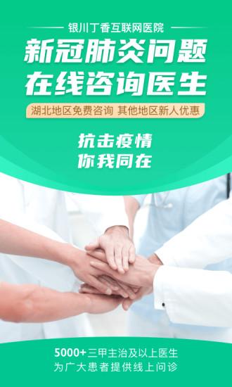丁香医生安卓app