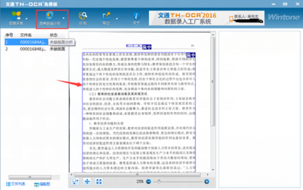 文通OCR文字识别软件电脑版