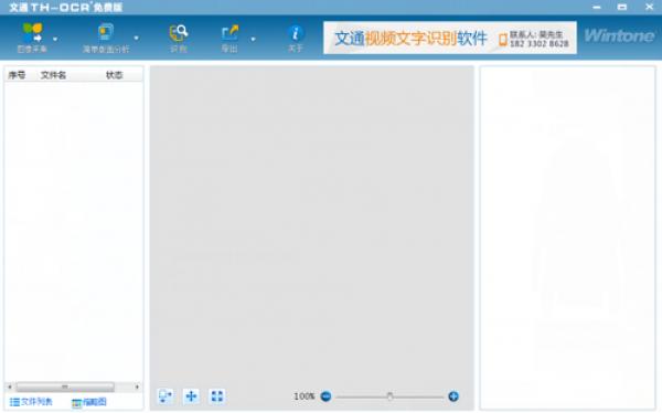 文通OCR文字识别软件电脑版下载