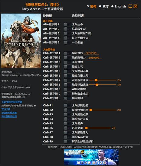 骑马与砍杀2霸主二十五项修改器