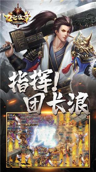 龙之纹章bt版下载
