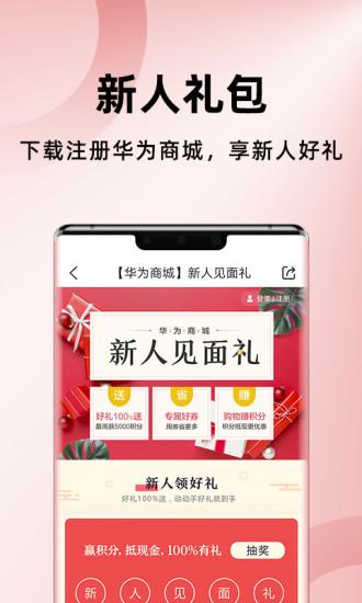 华为商城官方app