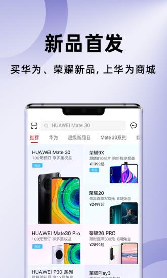 华为商城官方app下载