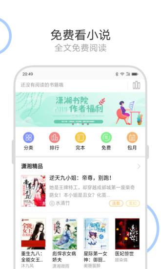 绿茶浏览器app下载
